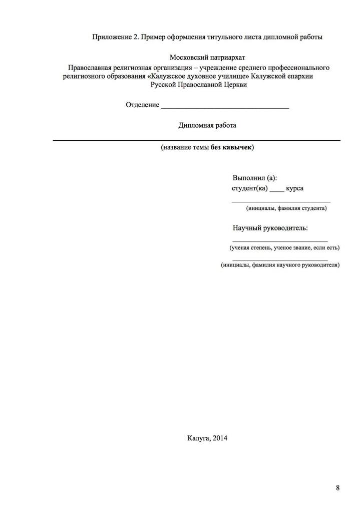 Положение о дипломных работах Калужское духовное училище Положение о дипломных Приложение 2