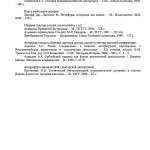Положение-о-дипломных-Приложение-7